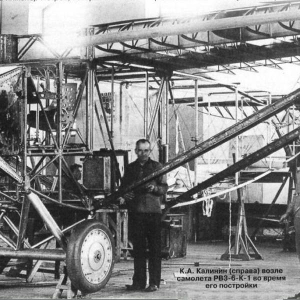 К.А.Калинин около строящегося самолета К-1.