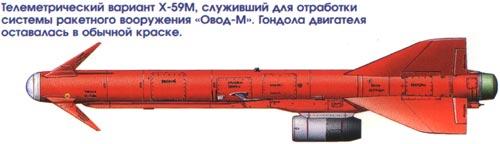 Х-59М. Рисунок 2.